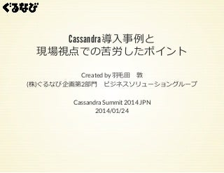 Cassandra導入事例と現場視点での苦労したポイント cassandra summit2014jpn