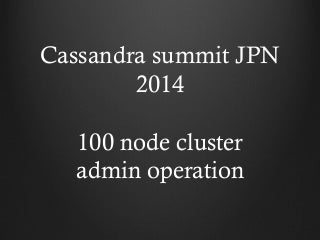 cassandra 100 node cluster �admin operation