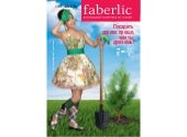 Faberlic Catalog April/Aprile 2011 ...