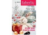 Catalog Faberlic January 2011