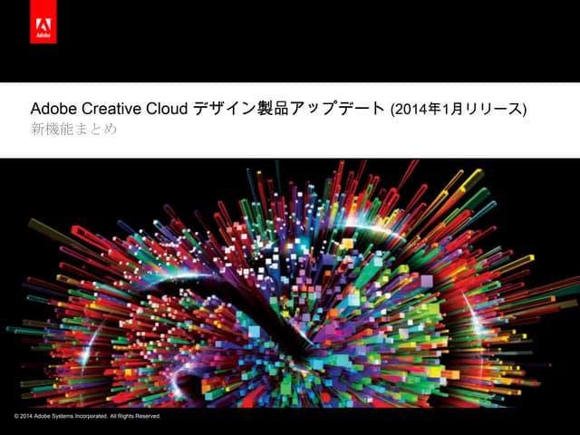 Creative Cloud デザイン製品アップデート (2014.1) 新機能まとめ