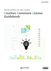 Creative Commons License 가이드북