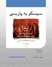 CCNA laboratory -in persian