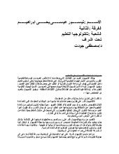 C:\Documents And Settings\Helwan\De...