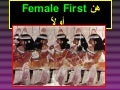 Female First... Thanks Arabic Alphabet .. هن أولا