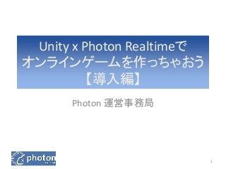 Unityで PhotonCloudを使ってリアルタイム・マルチプレイヤーゲームを作っちゃおう【導入編】
