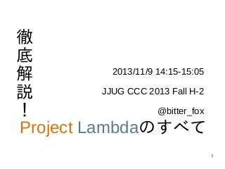 徹底解説!Project Lambdaのすべて[JJUG CCC 2013 Fall H-2]