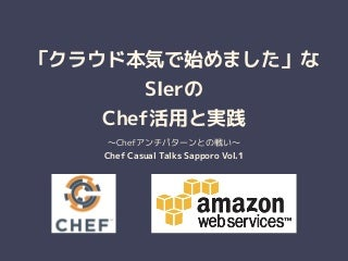 「クラウド本気で始めました」なSIerのChef活用と実践~Chefアンチパターンとの戦い~