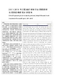 China engineering cost consulting industry indepth research and investment forecast report, 2011 2015