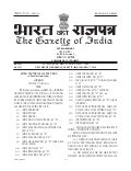 Civil Services Examination Gazetted Rules 2016 (Hindi)