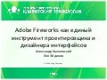 A.Khmelevsky & L.Eidinov — Wireframing and designing in Adobe Fireworks