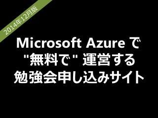 "Microsoft Azure で ""無料で"" 運営する勉強会申し込みサイト"