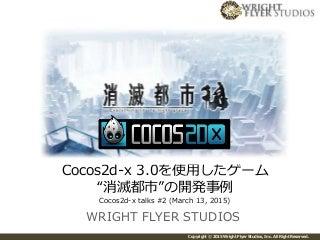 "Cocos2d-x 3.0を使ったゲーム ""消滅都市"" の開発事例"