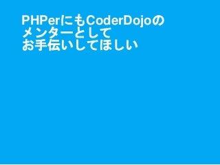 PHPerにもCoderDojoのメンターとしてお手伝いしてほしい