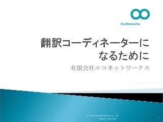 翻訳コーディネイターの作り方Compatible