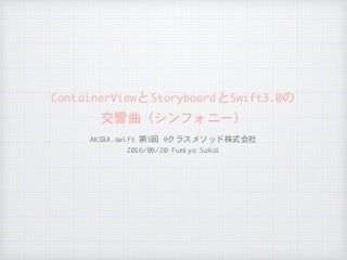 ContainerViewとStoryboardとSwift3.0の交響曲(シンフォニー)