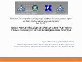 Convention on cybercime and Mongolian legislation