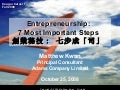 7 Most Important Steps To Entrepreneurship 20081025