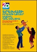Convention on the Rights of the Child - Armenian version