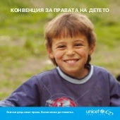CRC - Bulgarian version (child-frie...