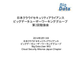CSA Japan Chapter Big Data User WG Workshop #2 on March 13, 2014