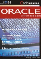 Csdn Emag(Oracle)第三期