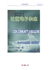 Csdn Emag(Oracle)第一期