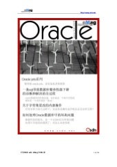 Csdn Emag(Oracle)第二期