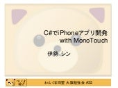 C#でiPhoneアプリ開発 with MonoTouch