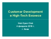 Customer Development in High-Tech B...