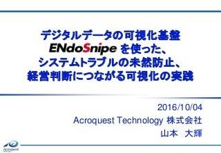 [data analytics showcase] A15: デジタルデータの可視化基盤「ENdoSnipe」を使った、システムトラブルの未然防止、経営判断につながる可視化の実践 by Acroquest Technology株式会社 山本 大輝