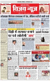 Dainik vijay news year 9 issue  316...