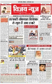 Dainik vijay news year 9, issue 318...