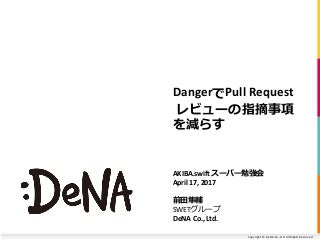 Dangerでpull requestレビューの指摘事項を減らす