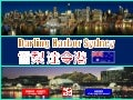 Darling Harbour Sydney  (雪梨 達令港)