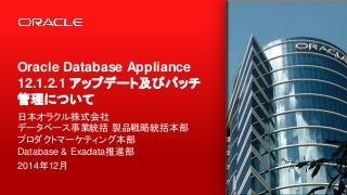 Oracle Database Appliance 12.1.2.1.0 アップデート及びパッチ管理について
