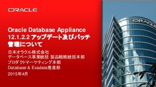Oracle Database Appliance 12.1.2.2.0 アップデート及びパッチ管理について