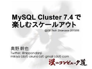 MySQL Cluster 7.4で楽しむスケールアウト @DB Tech Showcase 2015/06