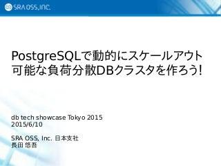 [db tech showcase Tokyo 2015] B17:PostgreSQLで動的にスケールアウト可能な負荷分散DBクラスタを作ろう! by SRA OSS, Inc. 日本支社 長田悠吾