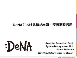 DeNAにおける機械学習・深層学習活用