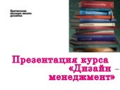 Design management  @ BHSAD / Дизайн-менеджмент в БВШД