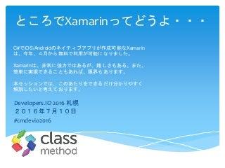 Developers.io.札幌 xamarinってどうよ
