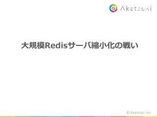 大規模Redisサーバ縮小化の戦い