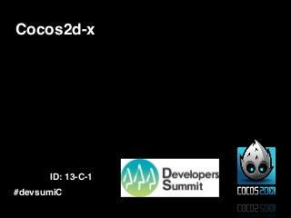 Cocos2d-x によるスマートフォンアプリ開発のこれまでとこれから