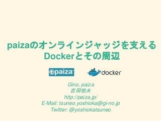 paizaのオンラインジャッジを支えるDockerとその周辺