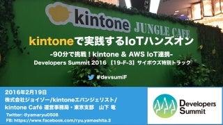 kintoneで実践するIoTハンズオン -90分で挑戦!kintone & AWS IoT連携-