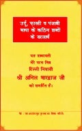 Dictionary Lal Kitab 1941