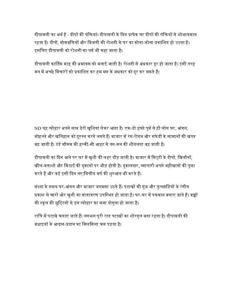 Diwali essay french