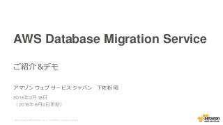 AWS Database Migration Service ご紹介