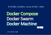 Dockerのキホンその2 Docker Compose Swarm Machine 利用編